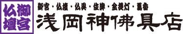 浅岡神仏具店