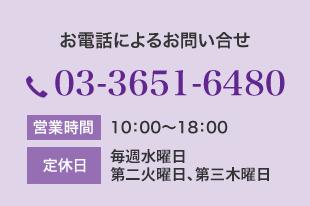 03-3651-6480